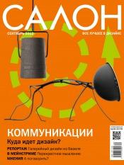 Салон + спецвыпуск Кухни №9 09/2012