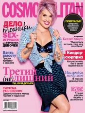 Cosmopolitan в Украине №8 08/2013
