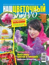 Наш цветочный клуб №6 06/2011