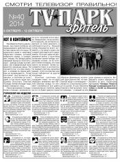 TV-Парк. Зритель №40 10/2014