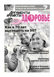 Аргументы и Факты. Здоровье №50 12/2018