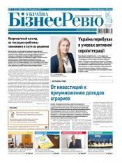 Україна Бізнес Ревю №17-18 04/2017