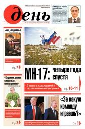 День. На русском языке №124 07/2018