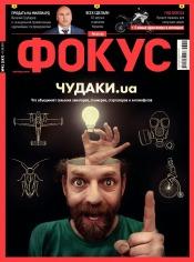 Еженедельник Фокус №41 10/2017