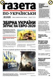 Газета по-українськи №79 10/2019
