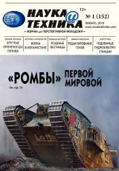 Наука и техника №1 01/2019