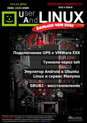 User and LINUX. Больше чем user №5 12/2013