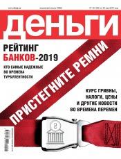 Деньги №10 05/2019