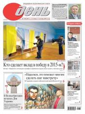День. На русском языке №188 10/2013