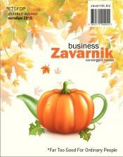 Діловий журнал «BUSINESS ZAVARNIK CONVERGENT MEDIA №10 10/2015