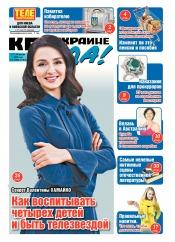 Комсомольская правда (четверг) №7 01/2019