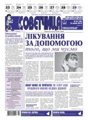Советчица. Українською мовою №16 04/2018