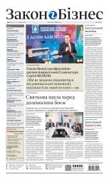 Закон і Бізнес (українською мовою) №50 12/2019