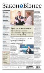 Закон і Бізнес (українською мовою) №40 10/2019