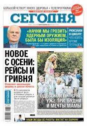 Сегодня. Киевский выпуск №159 08/2019