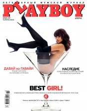 Playboy №10 11/2019