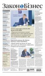 Закон і Бізнес (українською мовою) №30 07/2021