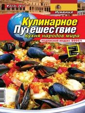 Кулинарное путешествие. Кухня народов мира №3 03/2013