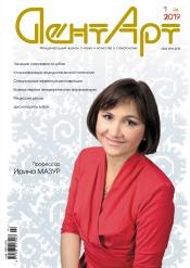 ДентАрт (На русском языке) №1 02/2019