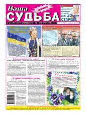 Ваша судьба-спринт №34 08/2012