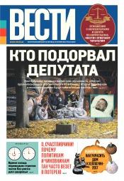 Вести №184 10/2017
