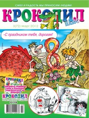 Крокодил плюс №3 03/2012