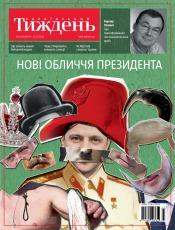 Український Тиждень №29 07/2019