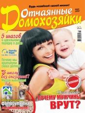 Отчаянные домохозяйки №10 10/2012