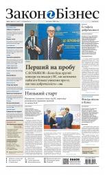 Закон і Бізнес (українською мовою) №17-18 05/2017