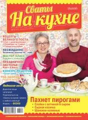 Сваты на кухне №2 02/2018
