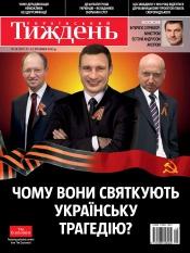 Український Тиждень №19 05/2013