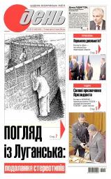 День (п'ятниця) №120-121 07/2014