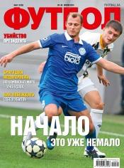 Футбол №61 07/2014