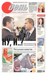 День. На русском языке №238 12/2013