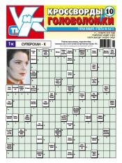 Кроссворды и головоломки №10 03/2013