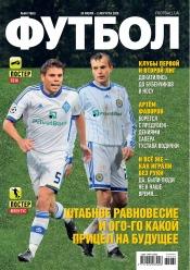Футбол №60 07/2020