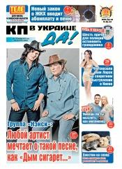 Комсомольская правда (четверг) №195 11/2017