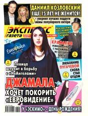 Экспресс-газета №4 01/2016