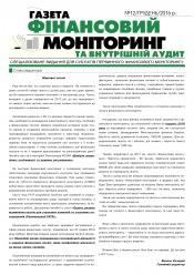 Фінансовий моніторинг №12 12/2016