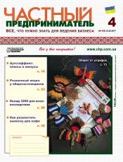 Частный предприниматель газета №4 02/2017