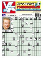Кроссворды и головоломки №14 04/2013