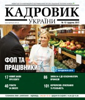 Кадровик України №12 12/2017