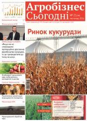 """газета """" Агробізнес Сьогодні"""" №21 11/2016"""