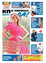 Комсомольская правда (четверг) №119-122 08/2020