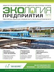 Экология предприятия №10 10/2013