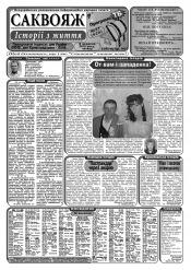 Саквояж: історії з життя №37 09/2016