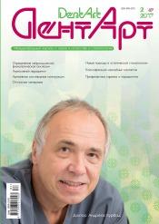 ДентАрт (На русском языке) №2 06/2017