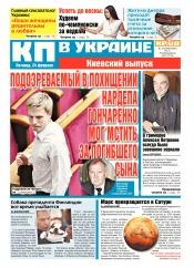 Комсомольская правда №34 02/2017