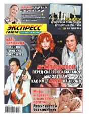 Экспресс-газета №30 07/2021