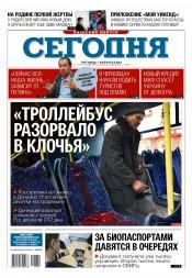 Сегодня. Киевский выпуск №12 01/2015